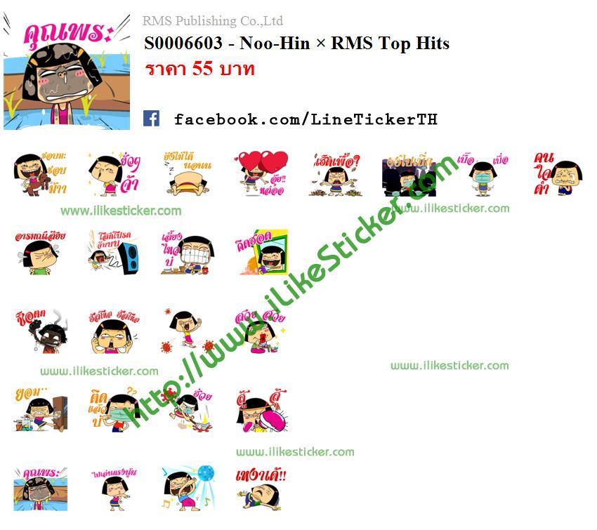 Noo-Hin × RMS Top Hits