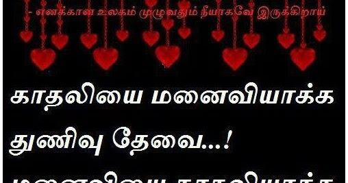 Love Failure Quotes In Tamil Wallpapers Love Quotes In Tamil Love Quotes