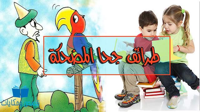 طرائف جحا المضحكة وأجمل نوادره قصة جحا والببغاء