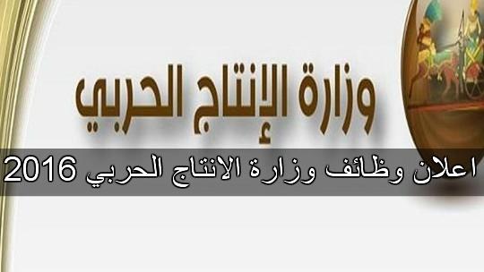 مسابقة وظائف وزارة الإنتاج الحربي 1.jpg