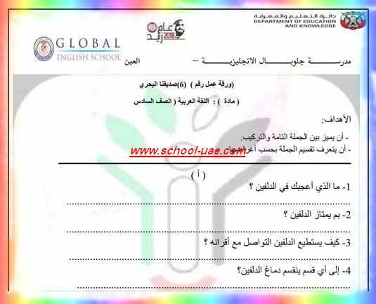 ورقة عمل درس صديقنا البحرى لغة عربية للصف السادس الفصل الدراسى الثانى