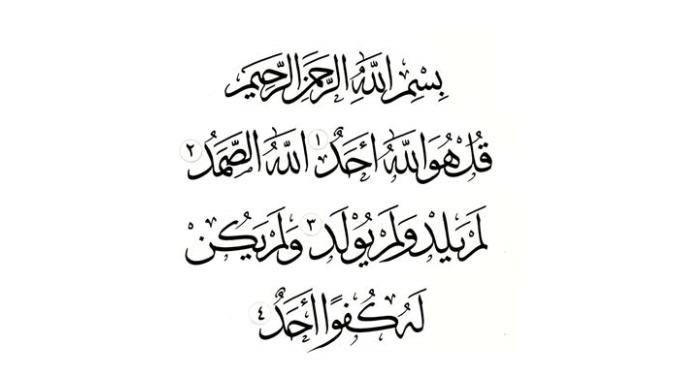 Makna Dan Isi Kandungan Al Quran Surat Al Ikhlas
