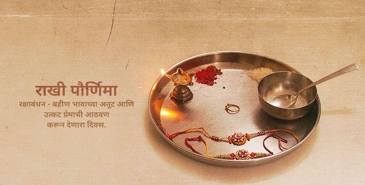 राखी पौर्णिमा - सण-उत्सव | Rakhi Pournima - Festivals
