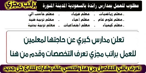 وظائف معلمين ومعلمات بالسعودية