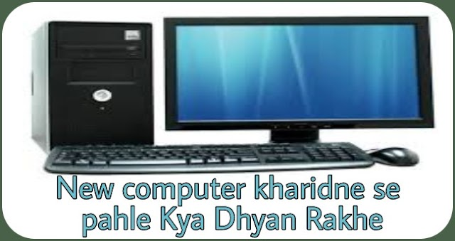 नया Computers खरीदने से पहले इन 5 बातों का ध्यान रखें ।