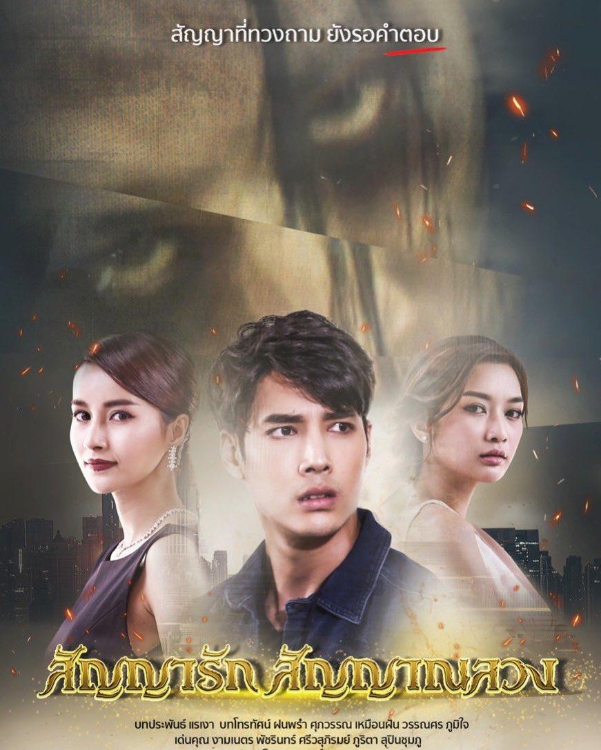 Ước Hẹn Tình Yêu - Sunya Ruk Sunya Luang (2020)