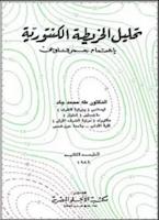 قراءة وتحميل كتاب تحليل الخريطة الطبوغرافية باهتمام جيومورفلوجي - طه محمد جاد 1984 pdf