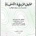 قراءة وتحميل كتاب تحليل الخريطة الكنتورية باهتمام جيومورفلوجي - طه محمد جاد pdf
