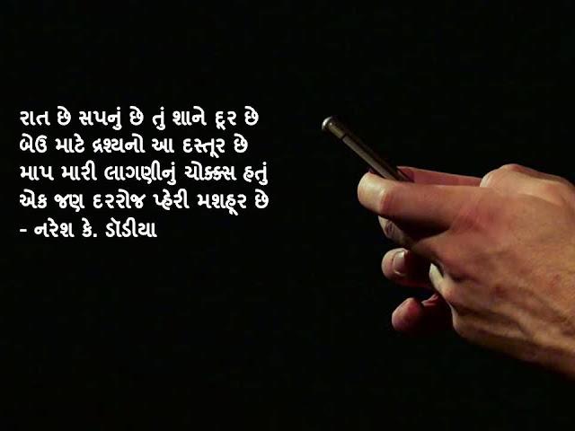 रात छे सपनुं छे तुं शाने दूर छे  Gujarati Muktak By Naresh K. Dodia