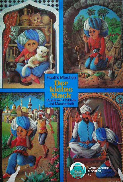 Настольные игры ГДР, Германская Демократическая республика, DDR, пазлы, мозаики, собери картинку Маленький Мук.