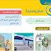 حل درس العلم والمعرفة التربية الاسلامية الصف الثالث الفصل الثاني