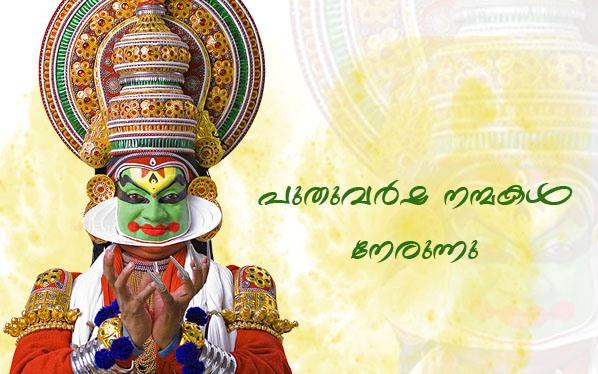 malayalam new year greetings