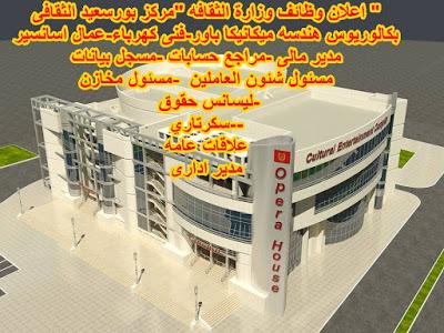 يعلن ديوان محافظة بورسعيد   عن حاجته لشغل الوظائف التالية   بالمركز الثقافى بمحافظة بورسعيد