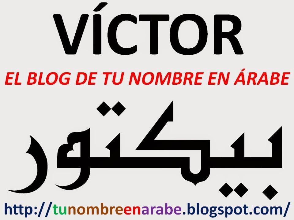 Tu Nombre En árabe Nombres En Arabe U V W