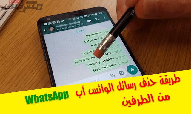 طريقة حذف رسائل الواتس آب WhatsApp من الطرفين