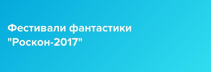 Роскон-2017
