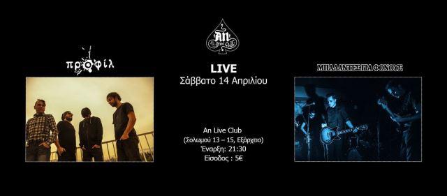 ΠΡΟΦΙΛ, ΜΠΑΛΑΝΤΕΣ ΓΙΑ ΦΟΝΟΥΣ: Σάββατο 14 Απριλίου @ An Club