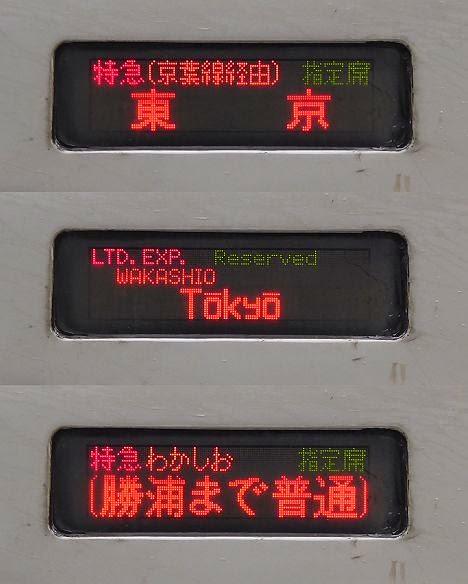 特急わかしお 東京行き(勝浦まで普通) 255系(2015.3廃止)