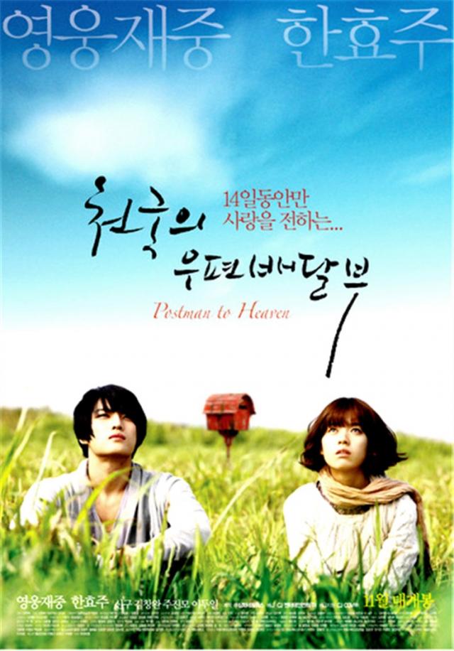Xem Phim Người Đưa Thư Thiên Đường 2009