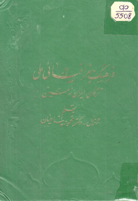 Jeneral Duktur Maḥmūd Pānāhiyān Tabrīzī. Farhang–i Jughrāfiyā'ī–i Melli–ye Torkan–e Īrānzamīn. Jild–e 4 (1973)