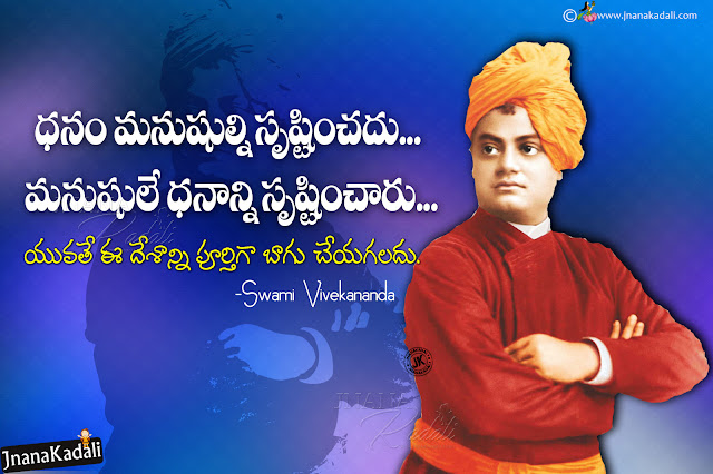 youth quotes by swami vivekananda, best swami vivekananda thoughts for youth, nation change quotes by vivekananda