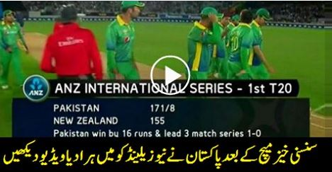 SPORTS, CRICKET, Pakistan Beat New Zealand in First T20,