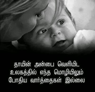 Beautiful Mother Tamil Quote Image World