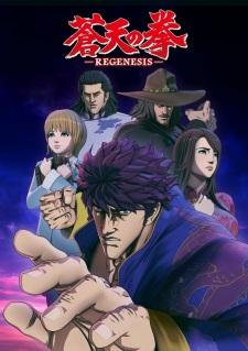 Souten no Ken Re:Genesis الحلقة 08 مترجم اون لاين