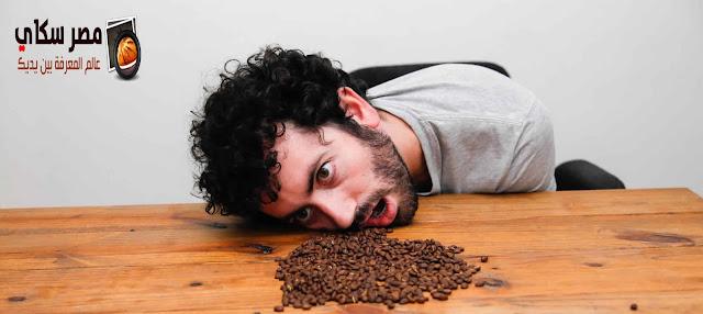الكافيين وعلاقتة بنقص وزن الجسم وأضراره والآثار الجانبيه Caffeine