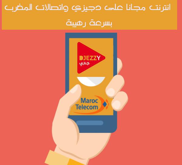انترنت مجاني على جازي  و اتصالات المغرب 2017