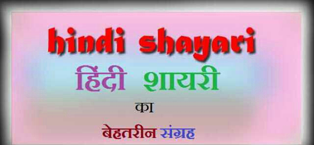 Shayari, Hindi Shayari, Friendship Shayari, Latest Shayari