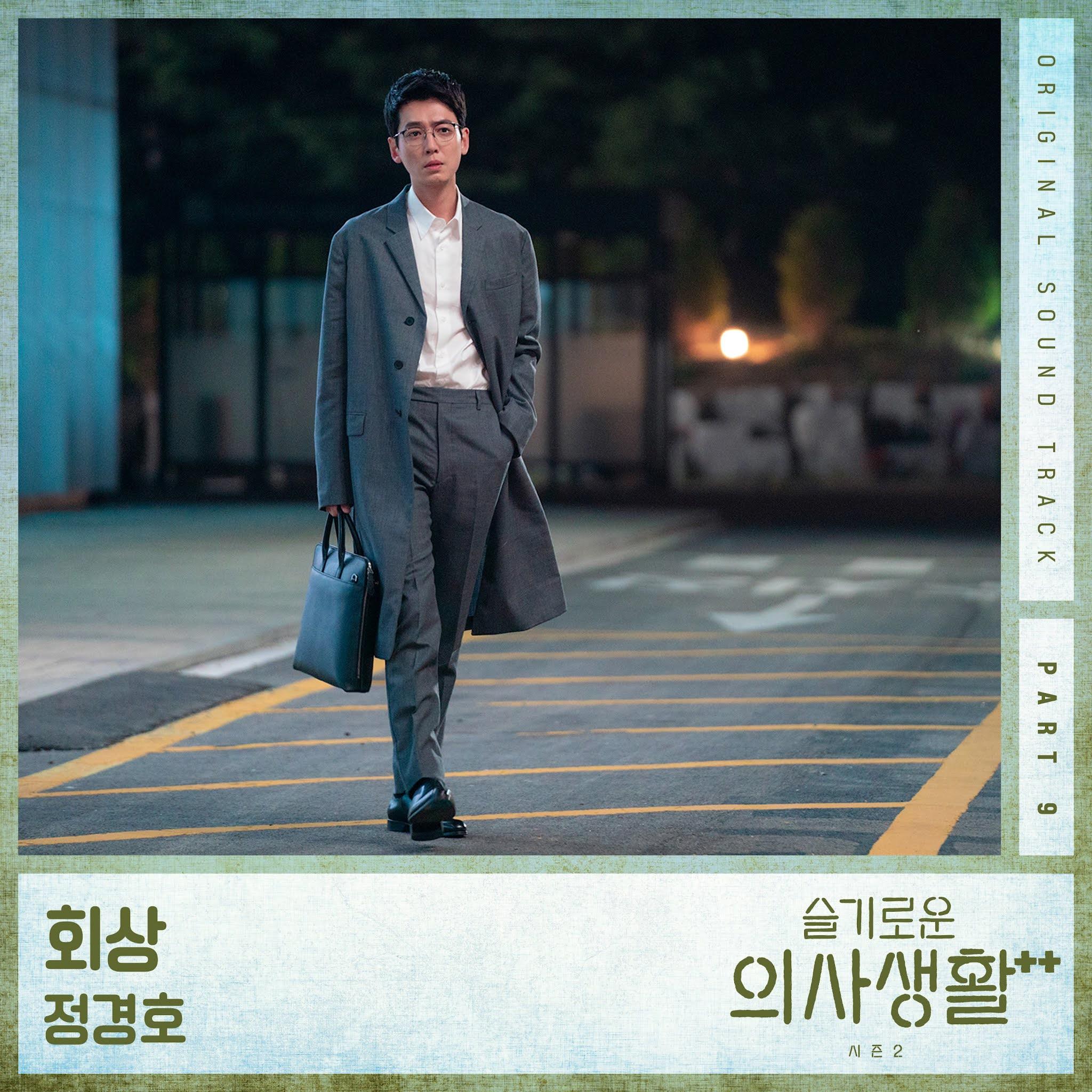 슬기로운 의사생활 시즌2 OST Part 9