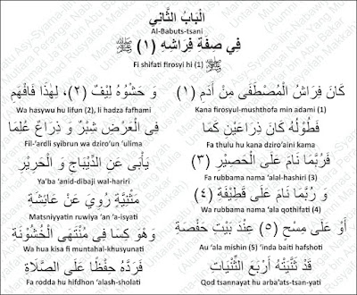 Alas Tidur Nabi Muhammad Rosululloh shallallahu 'alayhi wa sallam (Part 1)