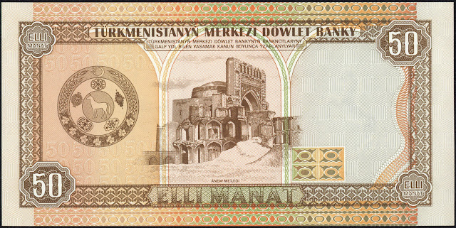 Turkmenistan Money 50 Manat banknote 1995 Anau Mosque - Seyit Jamal-ad-Din Mosque