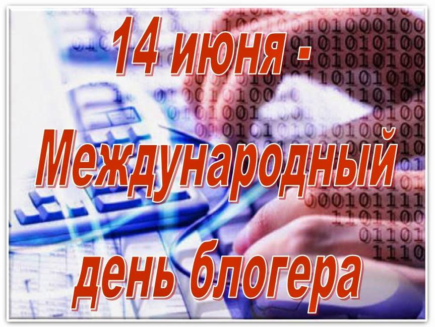 Татьянин, открытка блоггеру