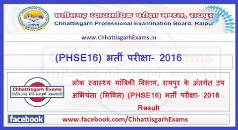 उप अभियंता (सिविल) PHSE16 भर्ती परीक्षा के परिणाम जारी करने के संबंध में