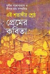 Ei Shatabdir Srestho Premer Kobita ebook