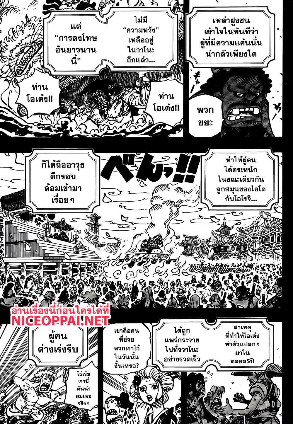 อ่านการ์ตูน One Piece ตอนที่ 927 หน้าที่ 5