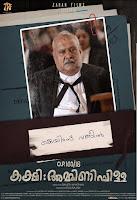 kakshi amminippilla movie www.mallurelease.com