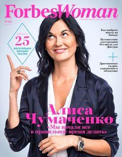 Читать онлайн журнал<br>Forbes Woman (осень 2016)<br>или скачать журнал бесплатно