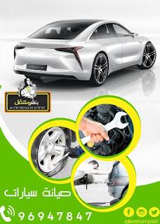 اصلاح سيارات المنصورية