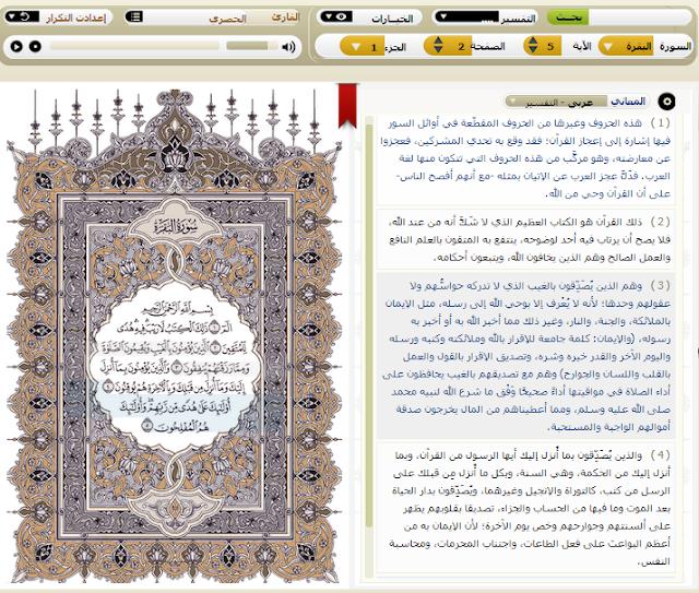 قالب القرآن الكريم جاهز لمدونة بلوجر