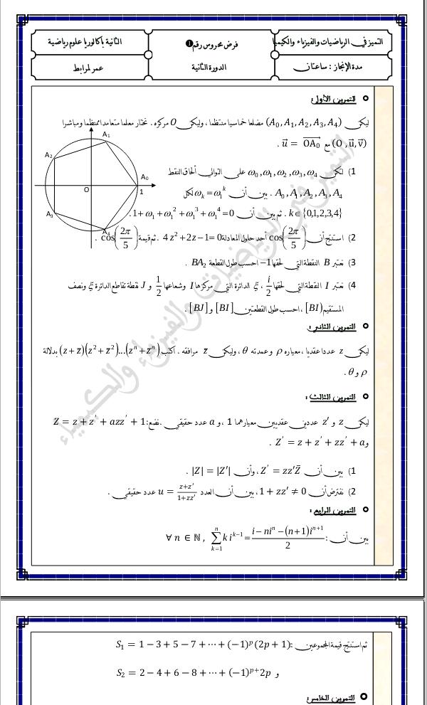تمارين محلولة في الفيزياء الإحصائية pdf