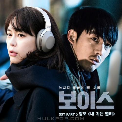 CHANGMO – Voice OST Part.3