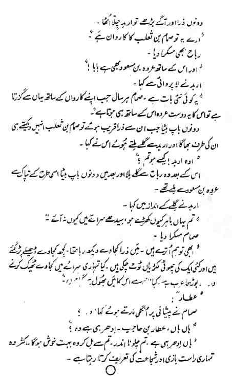 Aslam Rahi Novels pdf