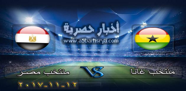 اضافة تشكيلة منتخب مصر أمام غانا اليوم الأحد 12-11-2017 التشكيلة المتوقعة لمنتخب مصر قبل مواجهة غانا الان القائمة الرسمية