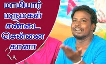 Chennai gana Songs | RA Media Chennai Gana