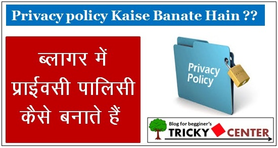 Privacy Policy page kaise banate hain