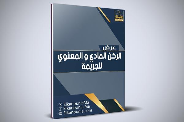الركن المادي و المعنوي للجريمة PDF