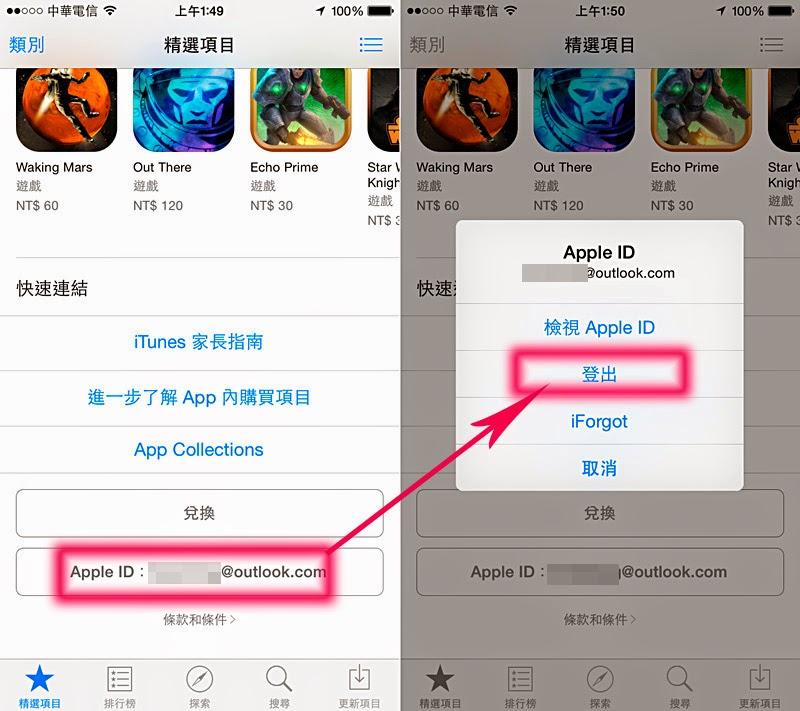 買賣二手 iPhone 前如何清除設定和保護隱私安全